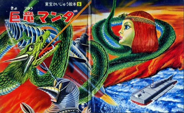 File:SONORAMA - Giant Dragon Manda 1.jpg