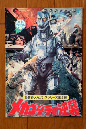 File:1975 MOVIE GUIDE - TERROR OF MECHAGODZILLA.jpg