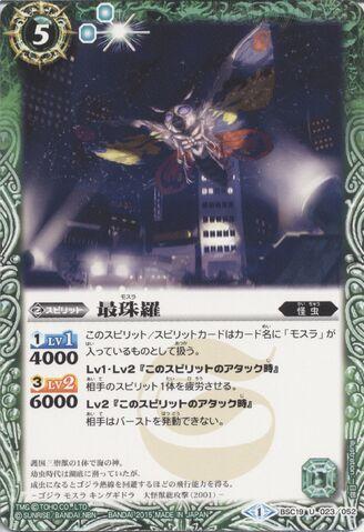 File:Battle Spirits Mothra 2001 Card.jpg