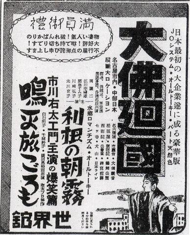 File:Daibutsu Kaikoku.jpg