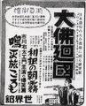 Daibutsu Kaikoku