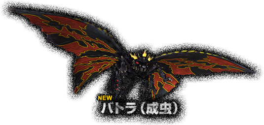 File:Battra Imago PS4 New.png