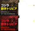Godzilla-Movie.jp - Godzilla by the numbers new
