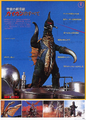 Godzilla vs. Gigan Poster Japanese 2