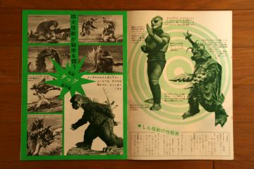 File:1973 MOVIE GUIDE - GODZILLA VS. MEGALON thin pamphlet PAGES 2.jpg