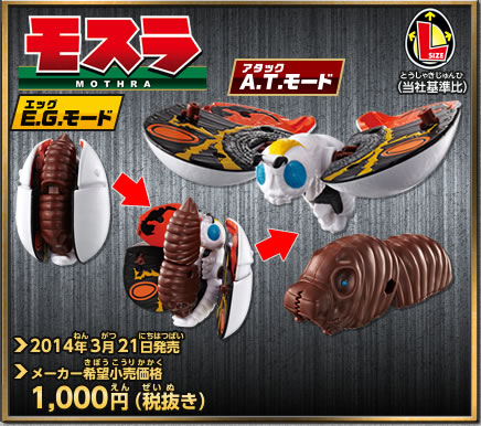 File:Godzilla Eggs Ads - Mothra 1992.jpg