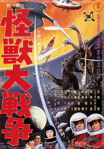 File:Invasion of Astro-Monster Poster A.png