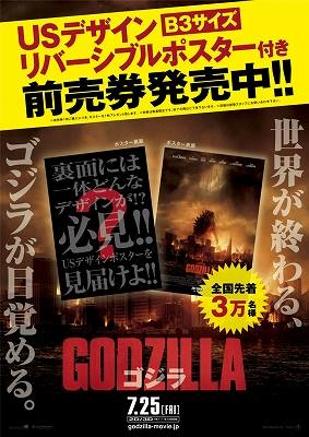 File:Godzilla.jp Ad Thing Facebook.jpg