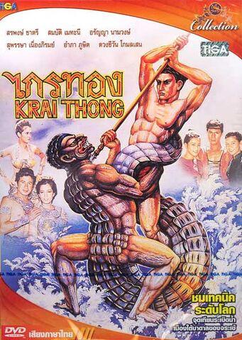 File:3- Krai Thong (1980).jpg