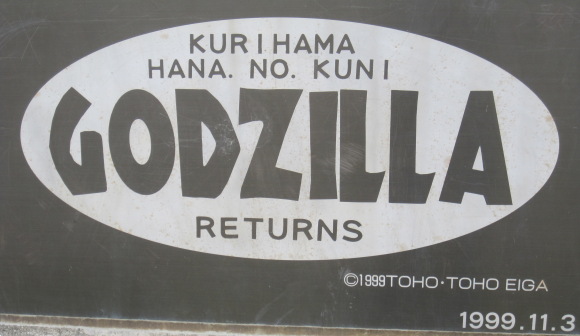 File:Kurihama Godzilla Slide Sign.png