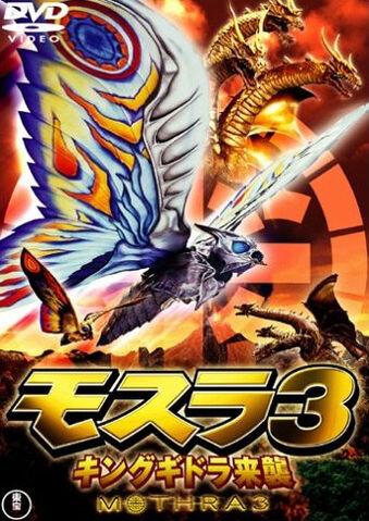 File:Rebirth of Mothra 3 - King Ghidorah Attacks.jpg