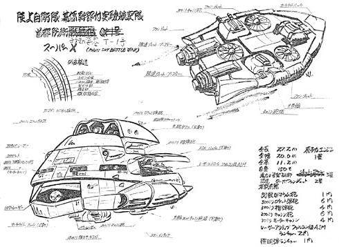 File:Concept Art - The Return of Godzilla - Super X 1.png