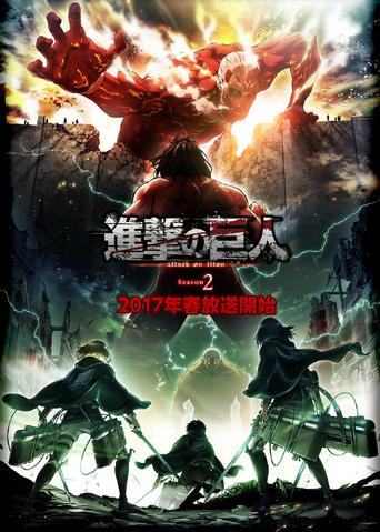 File:Attack on Titan season 2 comic Sprite 2017.png