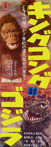 File:King Kong vs. Godzilla Poster 1970 Thin.png