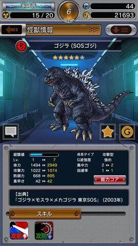 File:GKC Godzilla 2003.jpg