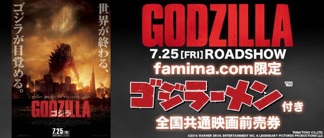 File:Gojiraamen.jpg