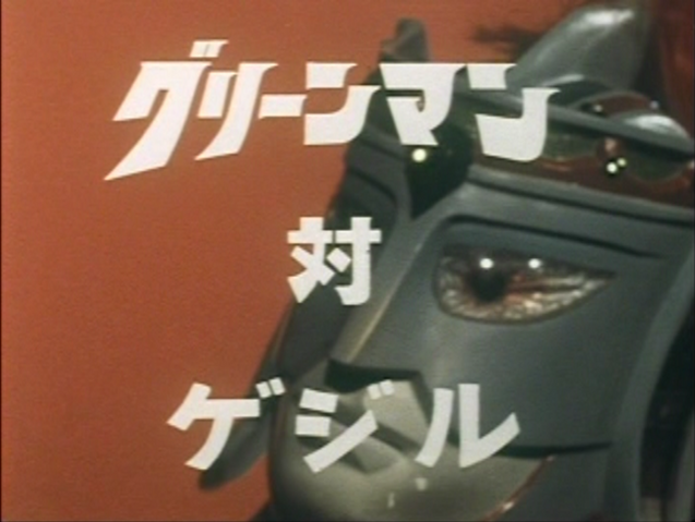 File:GM EP3 Title.png