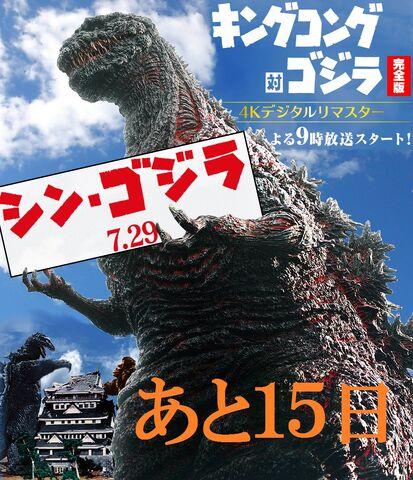 File:Shin poster kong.jpeg