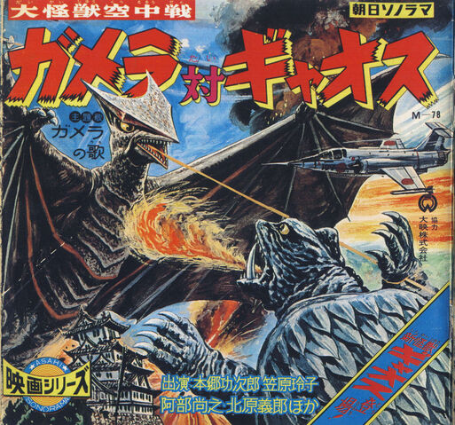 File:SONORAMA - Gamera vs Gyaos 1.jpg