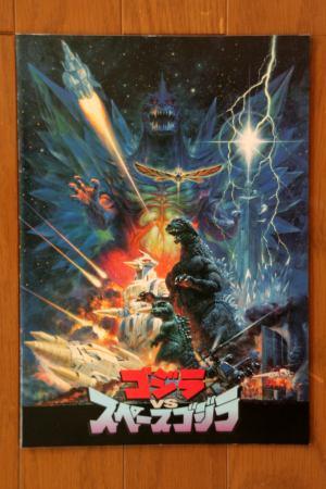 File:1994 MOVIE GUIDE - GODZILLA VS. SPACEGODZILLA.jpg