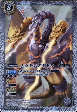 File:Battle Spirits Mecha-King Ghidorah Card.png