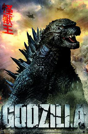File:Godzilla 2014 Poster Roar Wall.jpg
