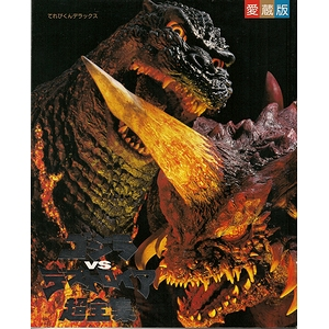 File:Godzilla vs. Destoroyah Super Complete Works.jpg