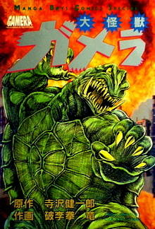 Manga Boys Special Gamera