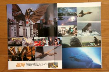 File:1991 MOVIE GUIDE - GODZILLA VS. KING GHIDORAH PAGES 1.jpg