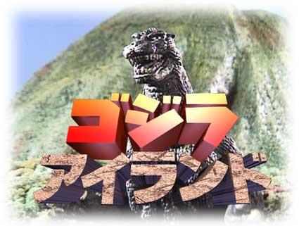 File:Godzillaisland.jpg