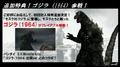 Godzilla 1964 PS4