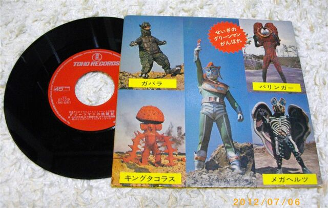File:Greenman - Merchandise - Vinyl Record 3.jpg