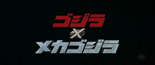File:Godzilla Against MechaGodzilla Japanese Title Card.png