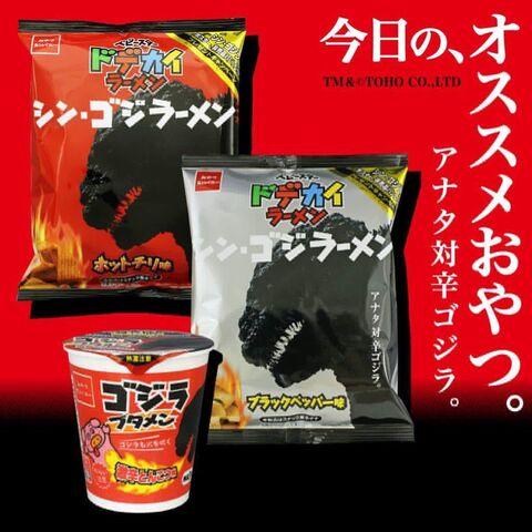 File:Godzilla food tie ins.jpeg