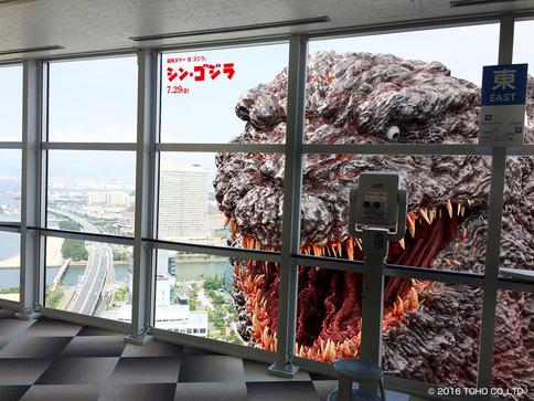 File:Fukuoka tower Godzilla .jpeg