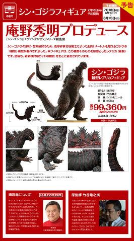 File:Godzilla resurgence maquette for sale at 711.jpeg