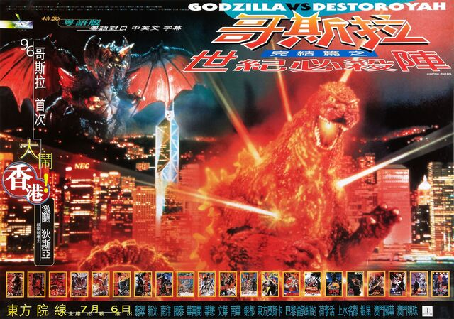 File:Godzilla vs destroyer poster 03.jpg