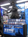 Godzilla Blu-Ray Store Final