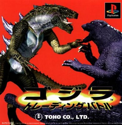 File:Godzilla Trading Battle Coverart.png