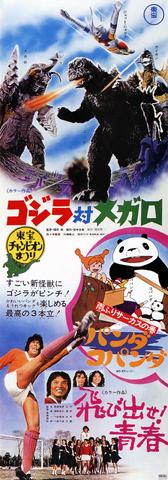 File:Godzilla vs. Megalon Poster Toho Champion Festival Thin.png