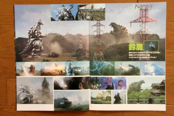 File:1993 MOVIE GUIDE - GODZILLA VS. MECHAGODZILLA 2 PAGES 1.jpg