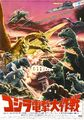 Destroy all monsters poster 001