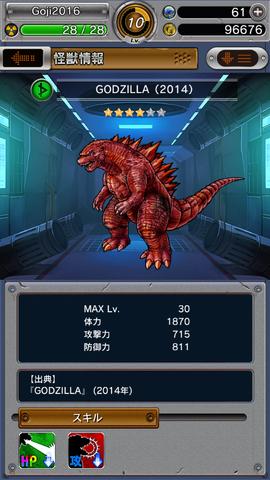File:GKC Godzilla 2014 (ver. Red).png