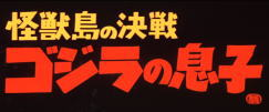 File:Son of Godzilla Japanese Title Card.jpg