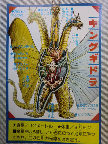 File:King Ghidorah Kabou Zukan Anatomy.jpg