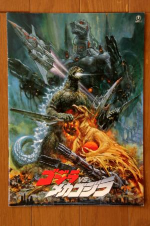 File:1993 MOVIE GUIDE - GODZILLA VS. MECHAGODZILLA 2.jpg
