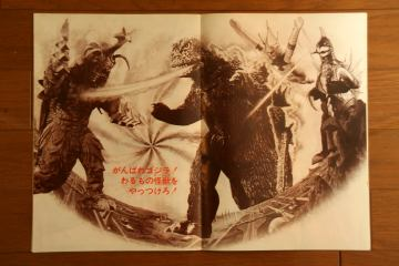 File:1973 MOVIE GUIDE - GODZILLA VS. MEGALON thin pamphlet PAGES 3.jpg