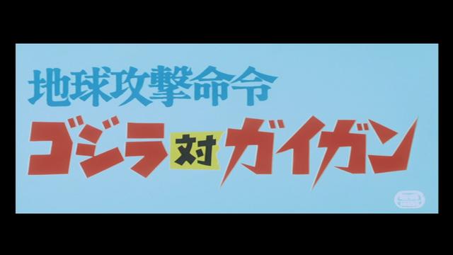 File:72chikyu kogeki meirei gojira tai gaigan1.png