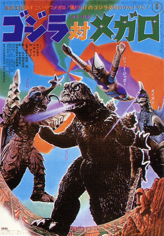 File:Godzilla vs. Megalon Poster Japan 2.png
