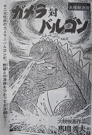 File:Gamera vs. Barugon Showa Manga.jpg